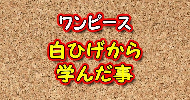 【ワンピース】白ひげという男から得た生きるヒント【ONE PIECE】