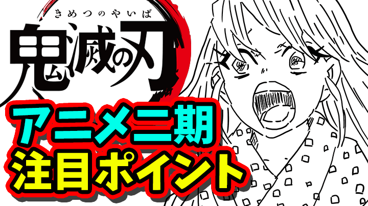 【鬼滅の刃】アニメ二期の見所【きめつのやいば ネタバレ】まとめ