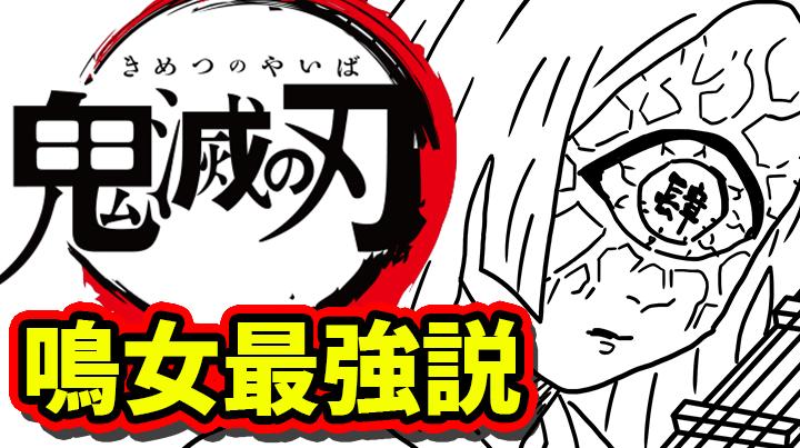 【鬼滅の刃 考察】鳴女最強説【きめつのやいば ネタバレ】