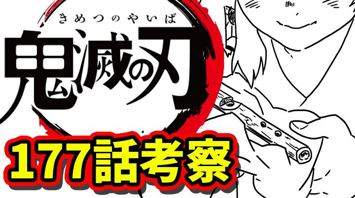 【鬼滅の刃 考察】177話考察【きめつのやいば ネタバレ】