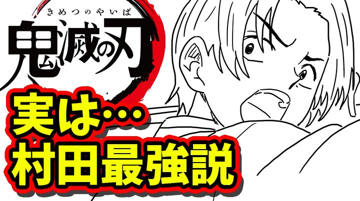 【鬼滅の刃 考察】村田さんは強いのか。今度は逆に考えてみた【きめつのやいば ネタバレ】