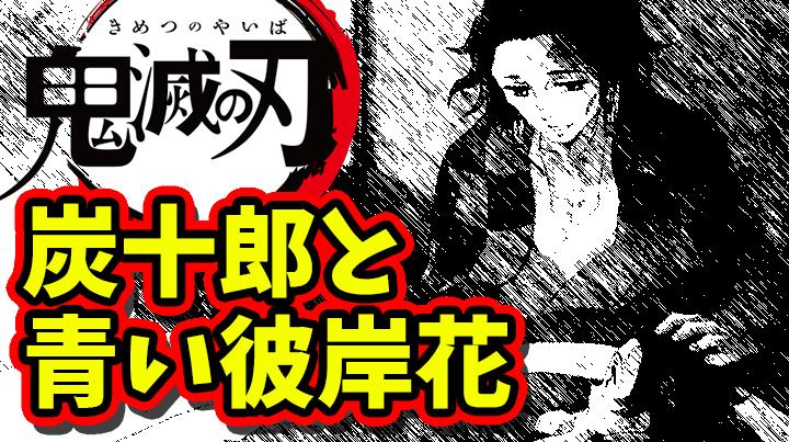 【鬼滅の刃 考察】炭十郎の病気について②|青い彼岸花との関係性【きめつのやいば ネタバレ】