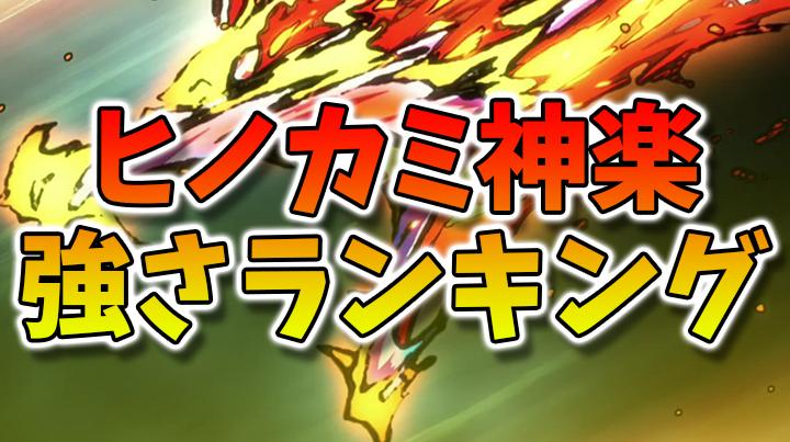 【鬼滅の刃】ヒノカミ神楽・強さランキング【きめつのやいば】
