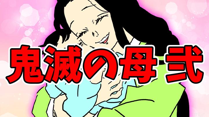 【鬼滅の刃】鬼滅の母・弐|竈門家・煉獄家・不死川家・嘴平家・??家【きめつのやいば】