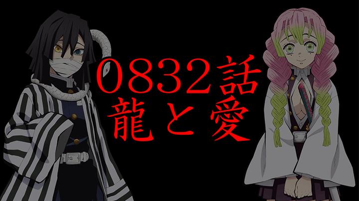 【鬼滅の刃】0832(おばみつ)話予告|龍と愛【きめつのやいば】