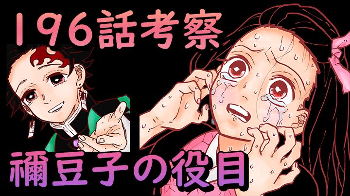 【鬼滅の刃】196話考察|禰豆子の役目と今後の無惨【きめつのやいば】