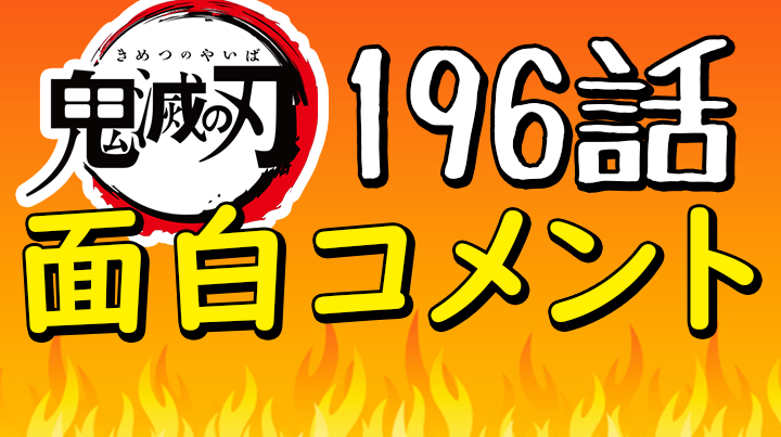 【鬼滅の刃】196話|おもしろコメントネタ【きめつのやいば】