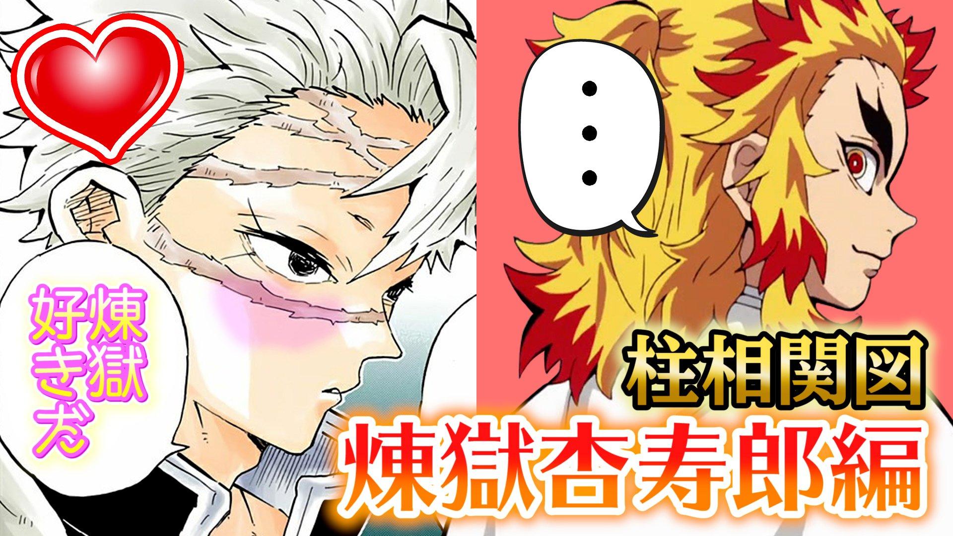 鬼滅の刃 煉獄杏寿郎